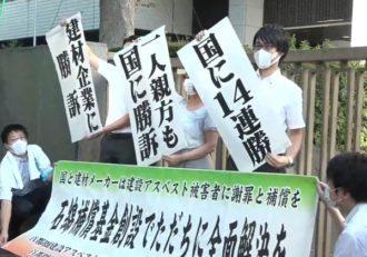 神奈川2陣東京高裁判決