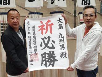 大島九州男氏(衆議院福岡8区予定候補)