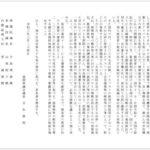 福岡県議会でアスベスト問題早期解決を国に求める意見書採択