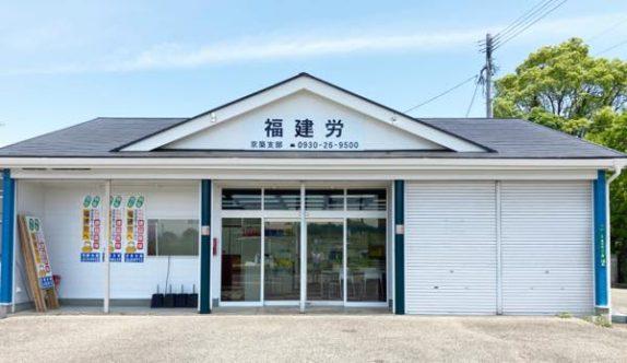 京築支部新事務所