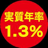 実質年率1.3%